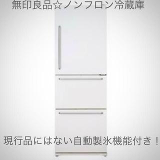 ムジルシリョウヒン(MUJI (無印良品))のYAMATO0613様専用☆無印良品☆冷蔵庫☆375リットル(冷蔵庫)