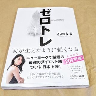 サンマーク出版 - ゼロトレ