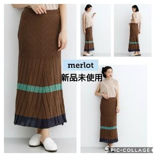 メルロー(merlot)の【新品未使用♡MERLOT IKYU】マルチフレアニットロングスカート(ロングスカート)