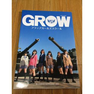 GROW フラップガールズスクール 成長する翼 陸上自衛隊体験入学 (文芸)