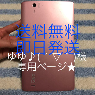 ANDROID - 防水8インチタブレット Qua tab PX LGT31 ピンク