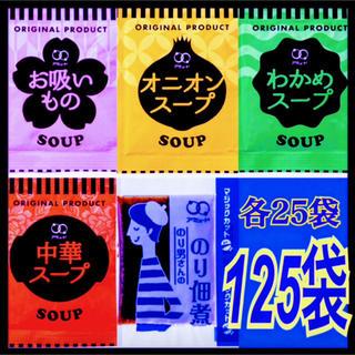 オニオンスープ★お吸い物★わかめスープ★中華スープ★海苔の佃煮(インスタント食品)