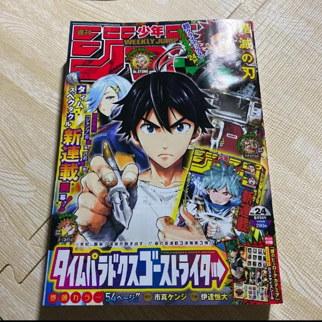 週刊 少年 ジャンプ 24 号