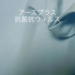 アースプラス 抗菌 抗ウィルス(生地/糸)