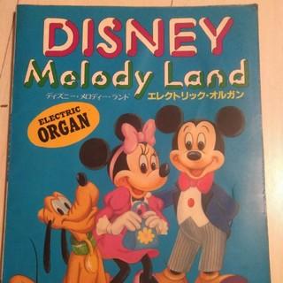 ディズニー(Disney)のディズニー エレクトリック オルガン用 楽譜(楽譜)