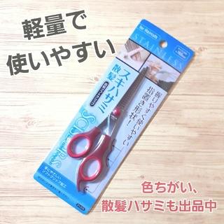 スキバサミ赤 新品、未使用サイズ(散髪バサミ)