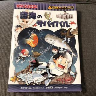 アサヒシンブンシュッパン(朝日新聞出版)の科学漫画サバイバルシリーズ 『深海のサバイバル』  (少年漫画)