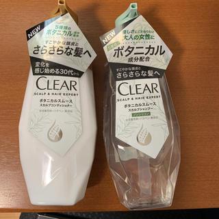 Unilever - 新品未使用 クリア ボタニカルスムース スカルプシャンプー セット