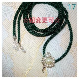 (17)浴衣飾り紐◎帯留め帯締め帯紐◎帯飾り(L16緑)(浴衣帯)