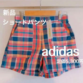 アディダス(adidas)のL487 新品 adidas アディダス ショートパンツ チェック ハーフパンツ(ショートパンツ)