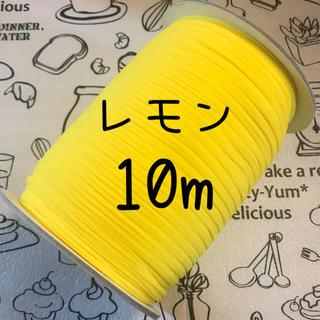 グンゼ(GUNZE)のグンゼ ウーリースピンテープ レモン 10m(生地/糸)