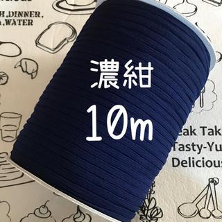 グンゼ(GUNZE)のグンゼ ウーリースピンテープ 濃紺 10m(生地/糸)