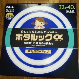 エヌイーシー(NEC)のmashamasha様専用 美品 NEC ホタルックα 32+40形   (蛍光灯/電球)