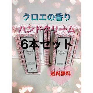 新品未開封  Chloeクロエの香り  ハンド&ボディクリーム  6本(ハンドクリーム)