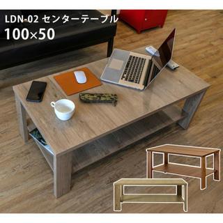 木目調センターテーブル(ローテーブル)