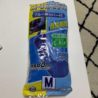 ニトリルゴム手袋(その他)