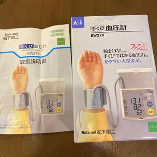 パナソニック(Panasonic)の血圧計 ナショナル(体重計/体脂肪計)