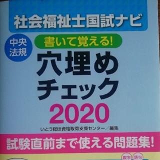 書いて覚える!社会福祉士国試ナビ穴埋めチェック 2020(資格/検定)