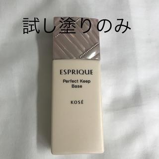 エスプリーク(ESPRIQUE)のエスプリーク 化粧下地(化粧下地)