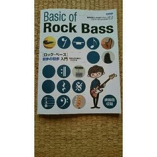 エレキベース教則本 初歩の初歩入門  ドレミ楽譜出版  BASIC of roc(その他)