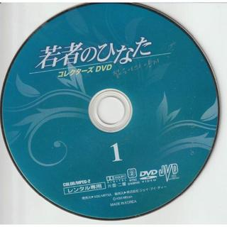 若者のひなた コレクターズDVD VOL.1 [DVD-ディスクのみ](TVドラマ)