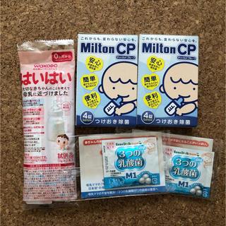 ワコウドウ(和光堂)のベビー 試供品セット はいはい ミルトン 錠剤 3つの乳酸菌(その他)