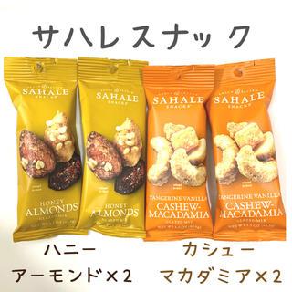 サハレスナック ハニーアーモンド×2、タンジェリンバニラ×2(菓子/デザート)