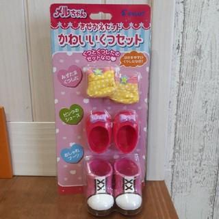 PILOT - メルちゃん 靴と靴下セット 新品 ラス1