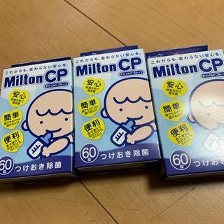 ミルトン錠剤 ミルトン180錠(食器/哺乳ビン用洗剤)