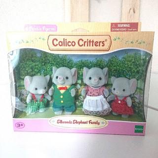 エポック(EPOCH)のシルバニアファミリー ゾウ ファミリー おもちゃ 女の子 シルバニア 人形 限定(ぬいぐるみ/人形)