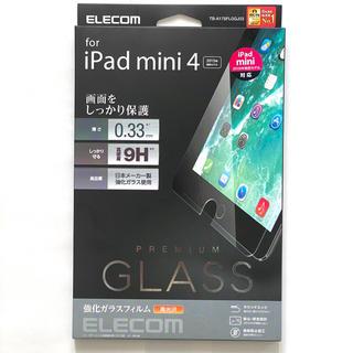 ELECOM - iPad mini4用強化ガラスフィルム★硬度9H★0.33mm★エレコム