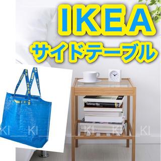 イケア(IKEA)の【新品未使用】【IKEA】ベッドサイドテーブル+ロゴバッグ【ネスナ+フラクタ】(コーヒーテーブル/サイドテーブル)