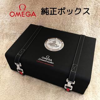 オメガ(OMEGA)のオメガ スピードマスター プロフェッショナル 純正ボックス(その他)