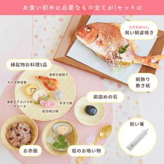 お食い初め 離乳食 食器(お食い初め用品)