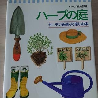 ハ-ブの庭 ガ-デンを造って楽しむ本(趣味/スポーツ/実用)