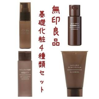 ムジルシリョウヒン(MUJI (無印良品))の無印良品 エイジングケア 基礎化粧4種類セット(その他)