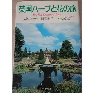 英国ハーブと花の旅(趣味/スポーツ/実用)