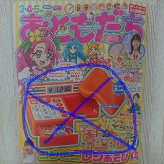 コウダンシャ(講談社)のおともだち  6月号 本誌のみ(絵本/児童書)