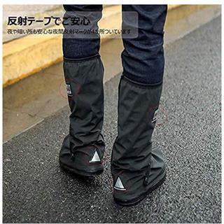シューズカバー サイズL(長靴/レインシューズ)