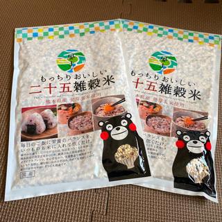もっちりおいしい二十五雑穀米 熊本県産発芽玄米使用 450g  2袋(米/穀物)