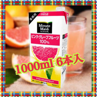 コカコーラ ミニッツメイド ピンクグレープフルーツ100% 1L ×6パック