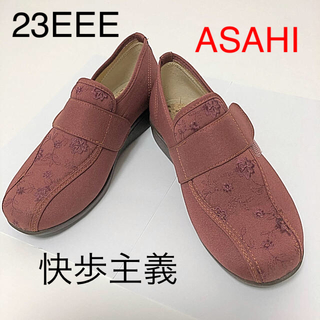 アサヒシューズ(アサヒシューズ)の未使用 ASAHI  快歩主義 レディースシューズ  23EEE    (ローファー/革靴)