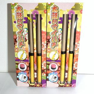 【新品】太鼓のマイバチ 黄色 2個セット(スティック)