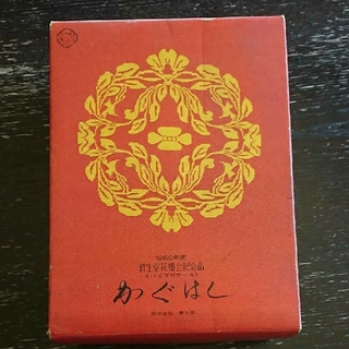 シセイドウ(SHISEIDO (資生堂))の希少! 非売品 花椿会 記念品 かぐはし (香水(女性用))