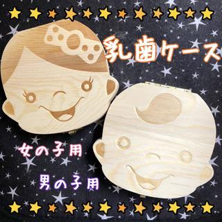 木製乳歯ケース✴︎出産祝い 新生児 記念 乳歯ケース ベビー プレゼント(へその緒入れ)
