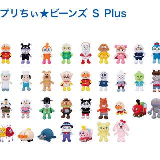 アンパンマン(アンパンマン)のアンパンマン プリちぃ★ビーンズ S Plus♡全34種類(ぬいぐるみ/人形)