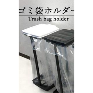ゴミ箱 二個セット 分別ゴミ袋ホルダー ダストボックス フタ付き 45L (ごみ箱)