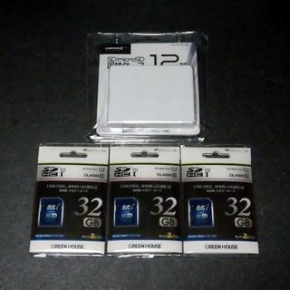 SDカード 32GB 3枚 + カードケース(その他)