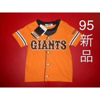 ヨミウリジャイアンツ(読売ジャイアンツ)の新品 Tシャツ『95サイズ』読売ジャイアンツ(Tシャツ/カットソー)