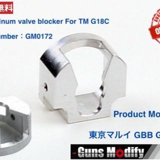 Guns Modify 7075アルミバルブストッパー(カスタムパーツ)
